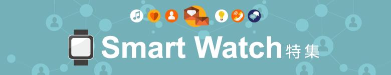 smartwatch banner