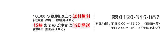 1万円以上ご購入で送料無料・12時までのご注文は当日発送