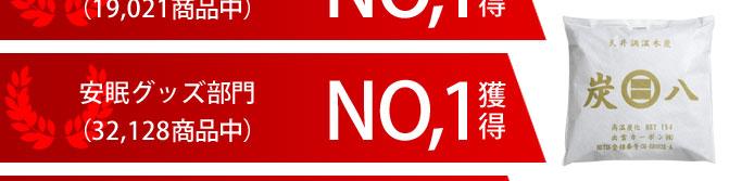 炭八 お得な6個セット&タンス用1個おまけ付 [ 除湿 炭 脱臭炭 湿気とり 繰り返し 靴用 湿気対策 玄関 脱臭剤 靴 たばこ 除湿シート 除湿マット マット 調湿剤 湿気 除湿剤 消臭 車 床下 クローゼット 押入れ タンス トイレ 湿気取り ]