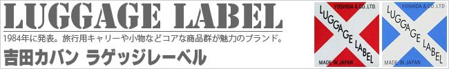 吉田カバン(ラゲッジレーベル)商品一覧
