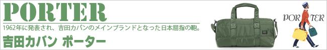 吉田カバン(ポーター)商品一覧