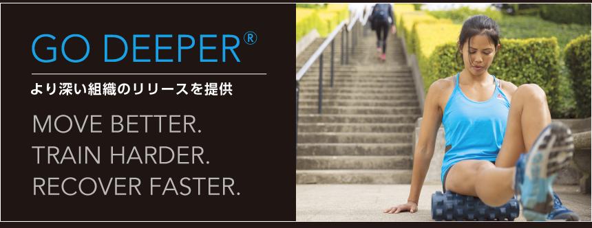より深い組織のリリースを提供 MOVE BETTER. TRAIN HARDER. RECOVER FASTER.