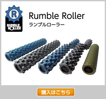 Rumble Roller ランブルローラー