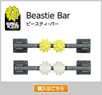 Beastie Bar ビースティ・バー