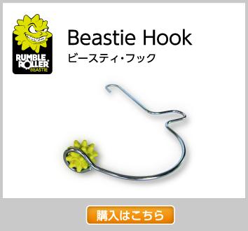 Beastie Hook ビースティ・フック