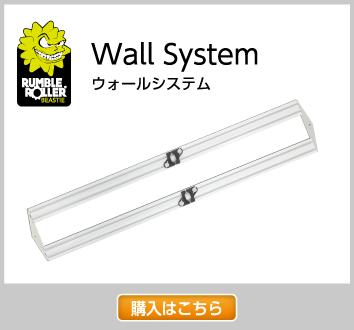 Wall System ウォールシステム