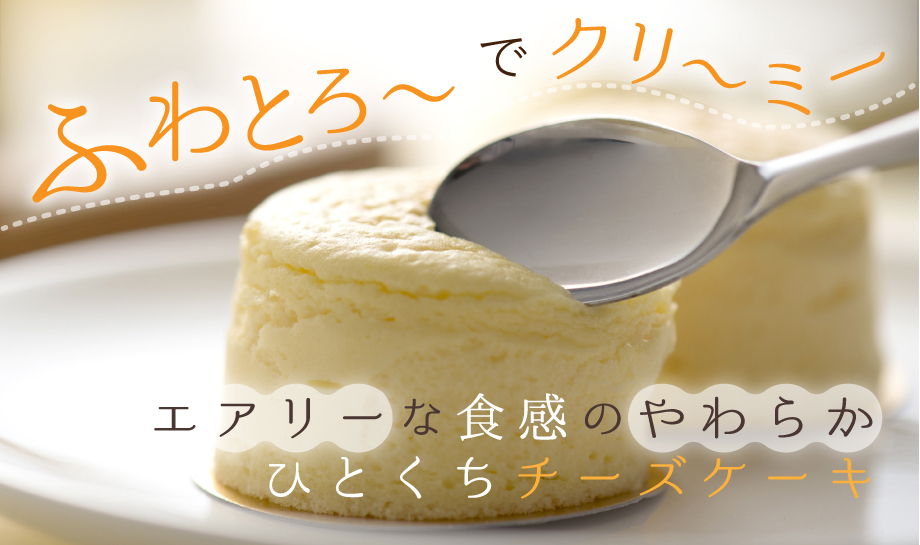 ふわとろ クリーミー エアリーな食感のやわらかひとくちチーズケーキ