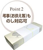 Point2 お供え/粗供養ものし対応可