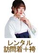 2017 袴 着物 キモノ 新作 二尺袖 フルセット 往復送料無料