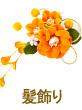 髪飾り ピンポンマム かんざし 花飾り つまみ細工