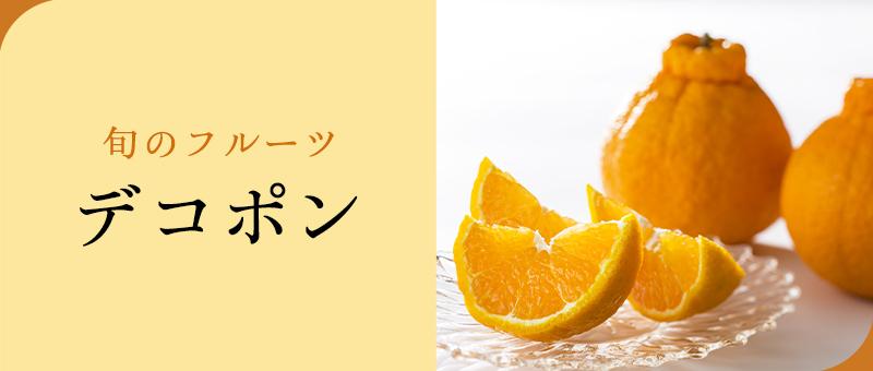 京橋千疋屋 デコポン6個入