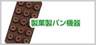製菓製パン機器