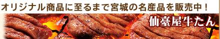 仙台牛タウン 楽天市場店