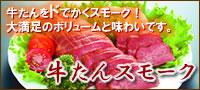 牛たんスモーク 大満足のボリュームと味わいです!