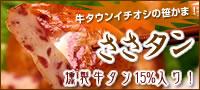 ささタン 牛タウンイチオシ!燻製牛たん15%入りの笹かまです!