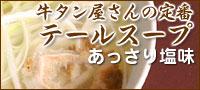 牛タン屋さんの定番 テールスープ あっさり塩味