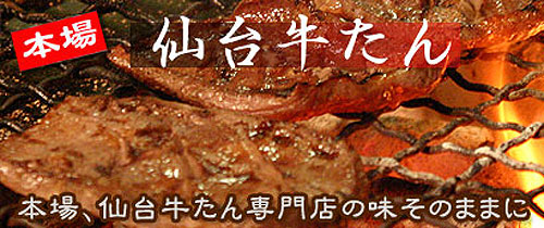 本場、仙台の専門店の味そのままに 本場仙台牛たん