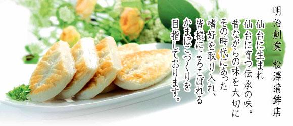 松澤の吟味笹かま