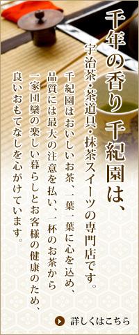 千年の香り 千紀園は、宇治茶・茶道具・抹茶スイーツのお茶屋です。