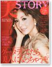 ビューティ月刊誌「美STORY」 2010年9月号