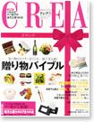 女性誌「CREA[クレア]」 2010年8月号