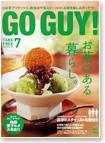 地方情報誌「GO GUY!」 2010年7月号