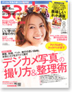 女性誌「saita」 2010年8月号ハンディーブック(別冊)