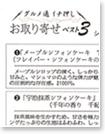 「産経新聞」 2010年06月05日
