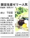 「読売新聞」 2010年7月16日