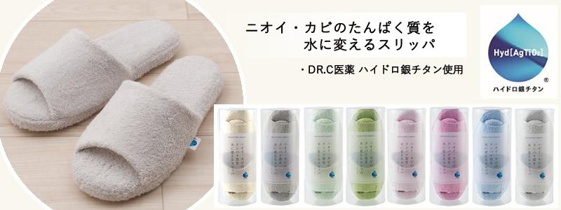 DR.C医薬×Senko スペシャルスリッパ