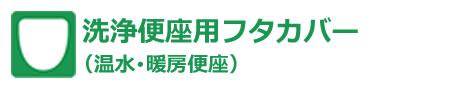 ⇒洗浄便座用フタカバーの適合機種について