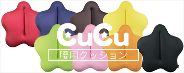 CUCU 腰用クッション