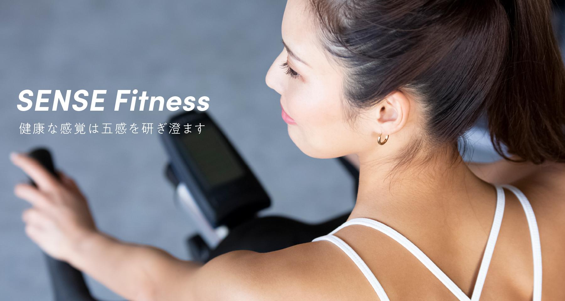SENSEfitness健康な感覚は五感を研ぎ澄ます