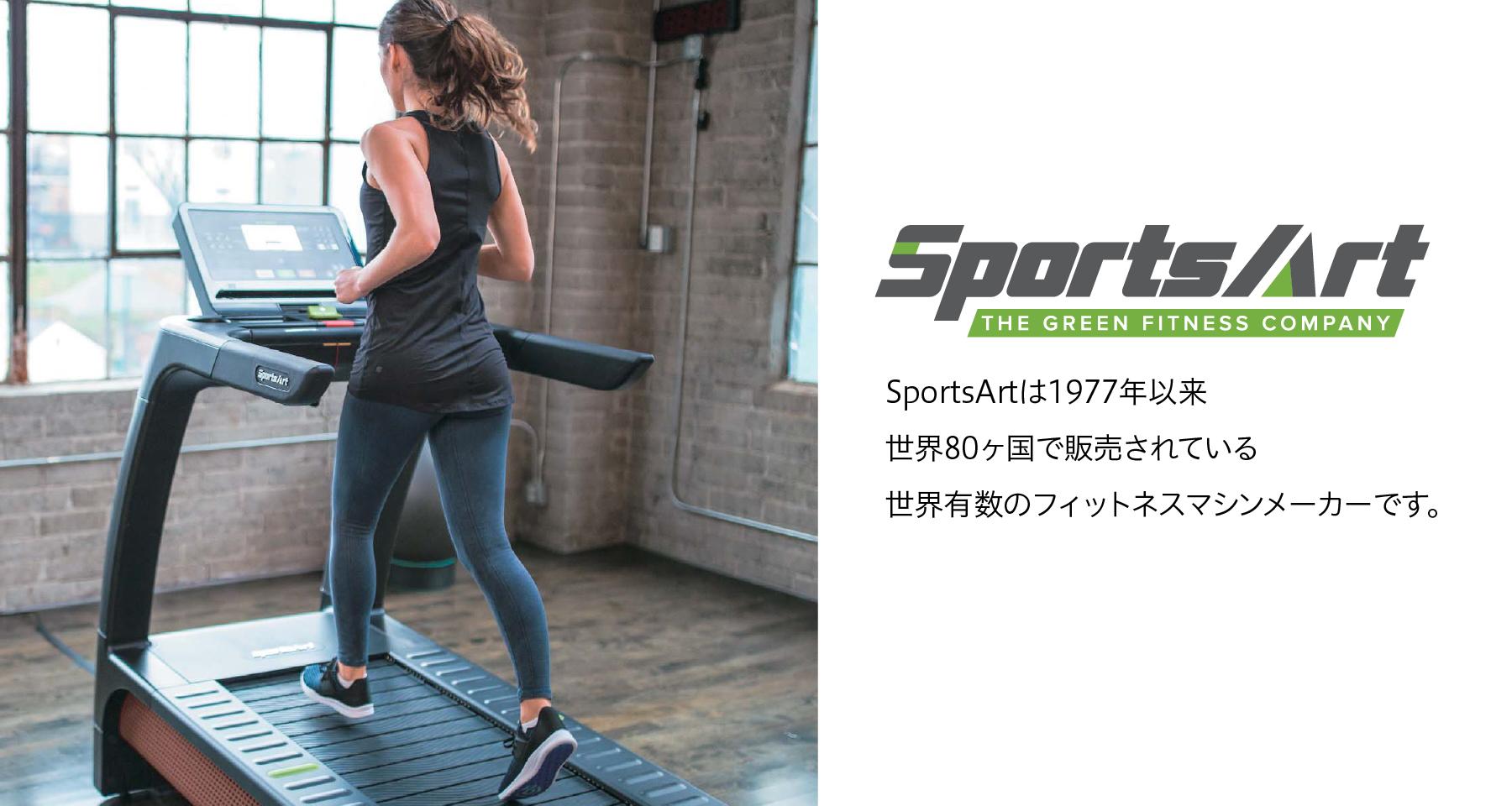 SportsArtは1977年以来世界80ヶ国で販売されている世界有数のフィットマシンメーカーです。