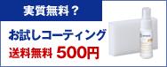 実質無料?お試しコーティング送料無料3,000円