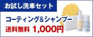 お試しコーティング&シャンプー1,000円