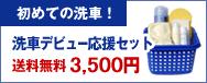 洗車デビュー応援セット送料無料3,000円