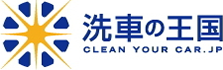 洗車の王国 コーティング剤 ポリマー 下地処理 洗車の悩み解決