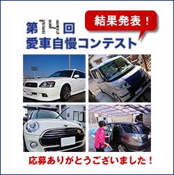 第14回愛車自慢コンテスト 結果発表!