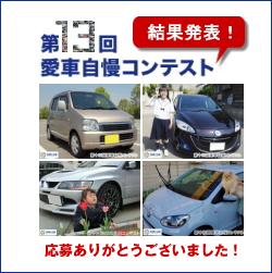第13回愛車自慢コンテスト 結果発表!