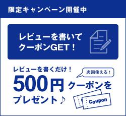 レビューを書くだけ!500円クーポンをプレゼント♪