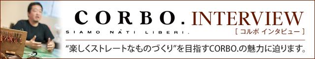 CORBO. コルボ インタビュー