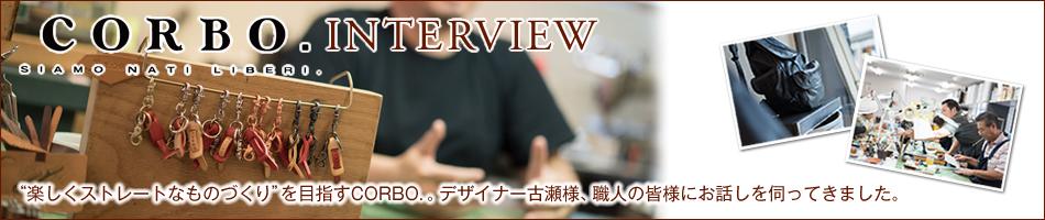 コルボインタビュー