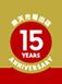 楽天市場 出店 15周年