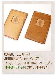 CORBO.(コルボ)非接触型ICカード対応パスケース 8LC-9945 ベージュ