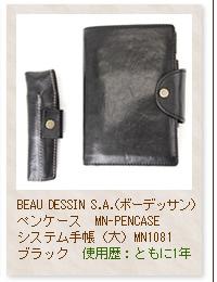 BEAU DESSIN S.A.(ボーデッサン)バイブルサイズ6穴 システム手帳(大) MN1081&ペンケース MN-PENCASE ブラック