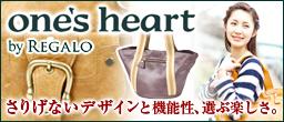 姉妹ブランドone's heart(ワンズハート)