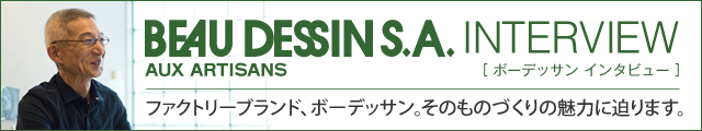 BEAU DESSIN S.A. ボーデッサン インタビュー