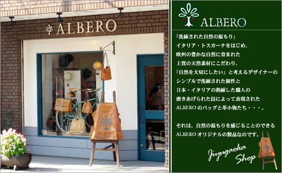 ALBERO自由が丘店(アルベロ自由が丘ショップ)のご紹介