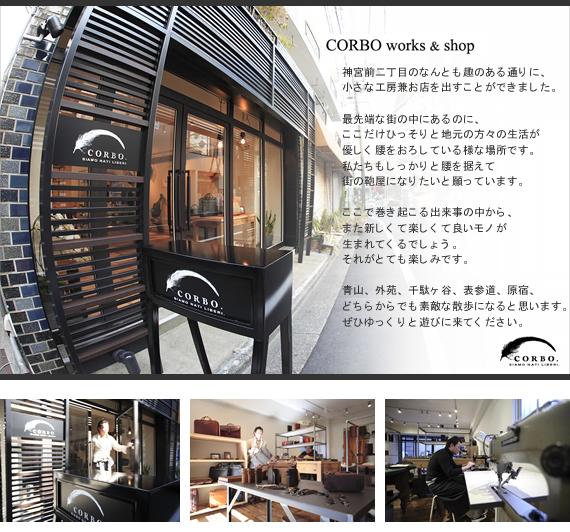 CORBO.Works & shop(コルボ ワークス&ショップ)のご紹介